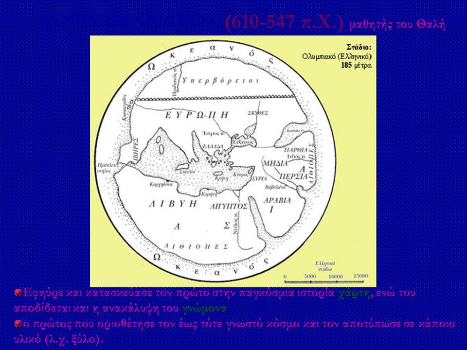 ΑΝΑΞΙΜΑΝΔΡΟΣ (610-547 π.Χ.) μαθητής του Θαλή