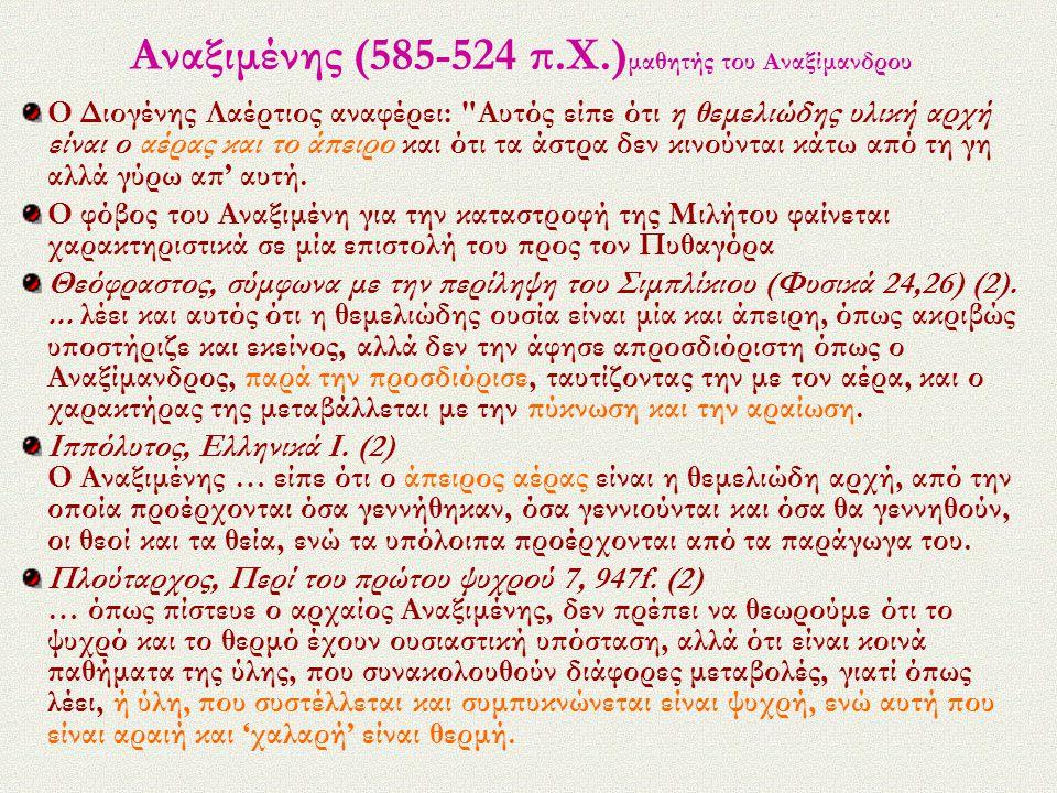 Αναξιμένης (585-524 π.Χ.)μαθητής του Αναξίμανδρου