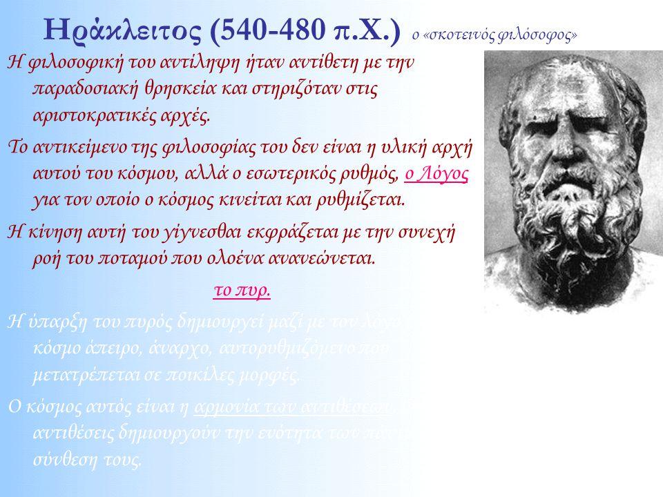 Ηράκλειτος (540-480 π.Χ.) ο «σκοτεινός φιλόσοφος»