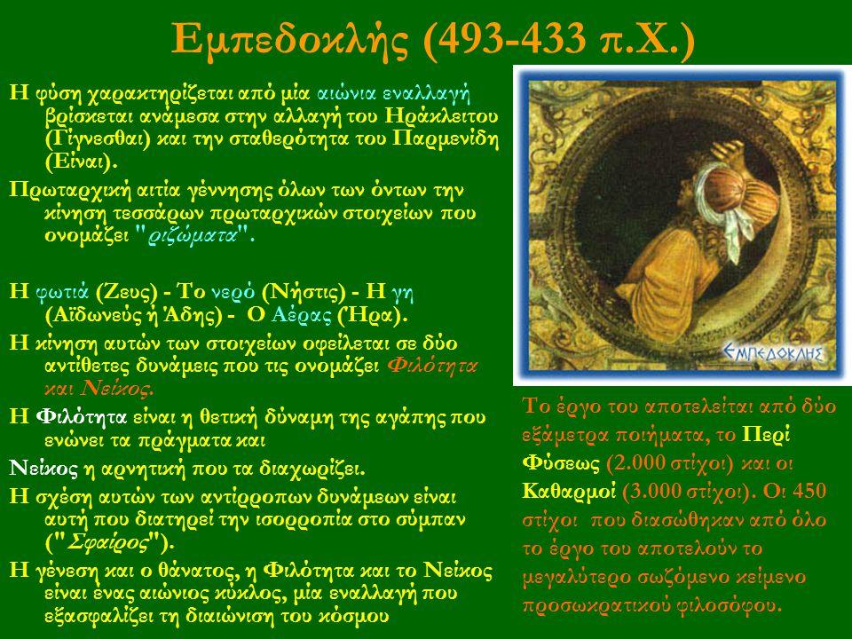 Εμπεδοκλής (493-433 π.Χ.)