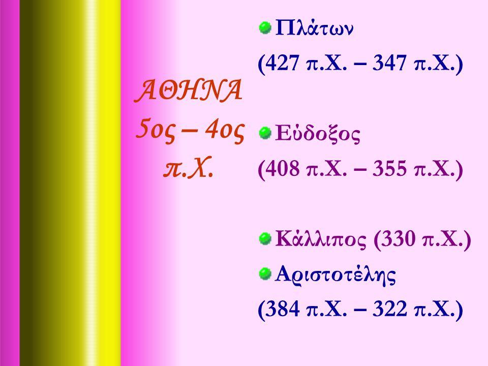 ΑΘΗΝΑ 5ος – 4ος π.Χ. Πλάτων (427 π.Χ. – 347 π.Χ.) Εύδοξος