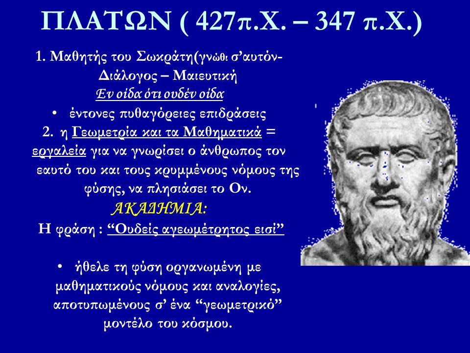 ΠΛΑΤΩΝ ( 427π.Χ. – 347 π.Χ.) ΑΚΑΔΗΜΙΑ: