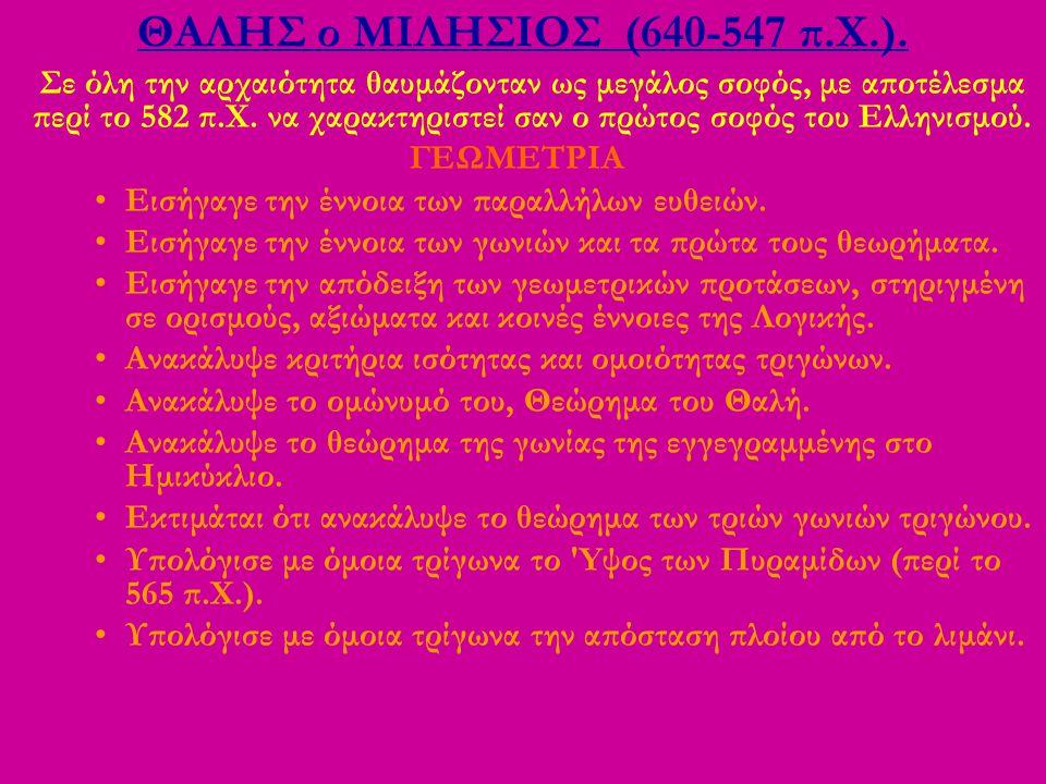 ΘΑΛΗΣ ο ΜΙΛΗΣΙΟΣ (640-547 π.Χ.).