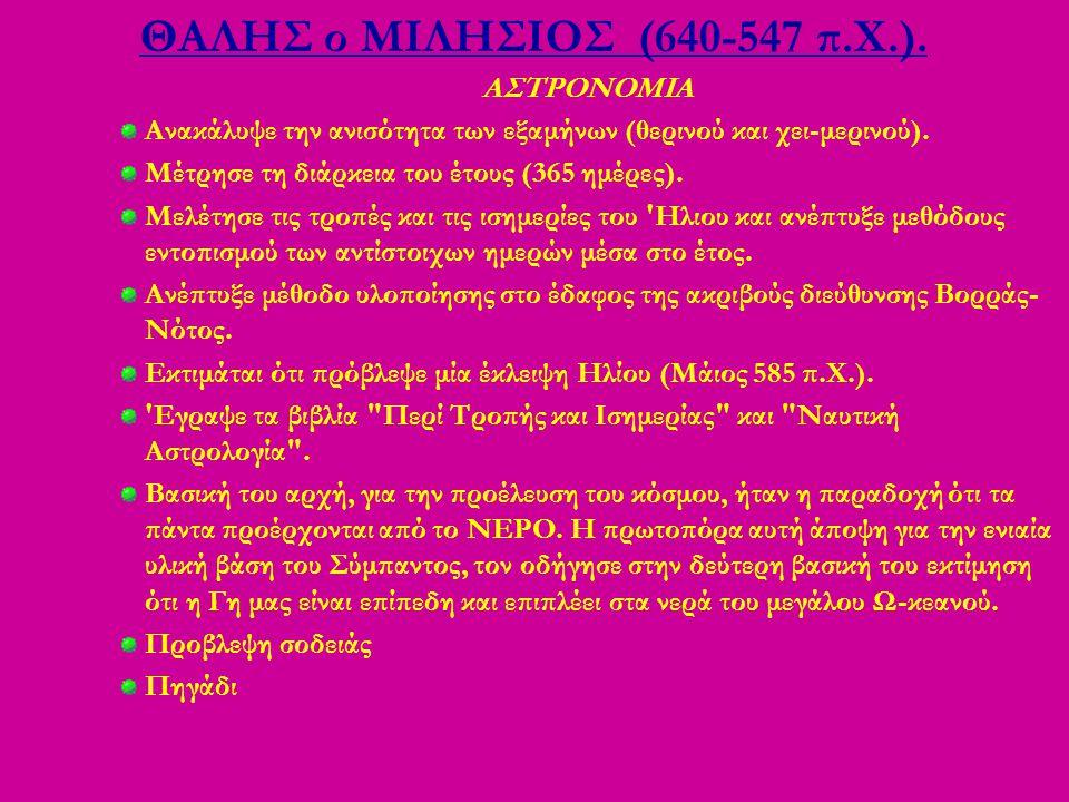 ΘΑΛΗΣ ο ΜΙΛΗΣΙΟΣ (640-547 π.Χ.). ΑΣΤΡΟΝΟΜΙΑ