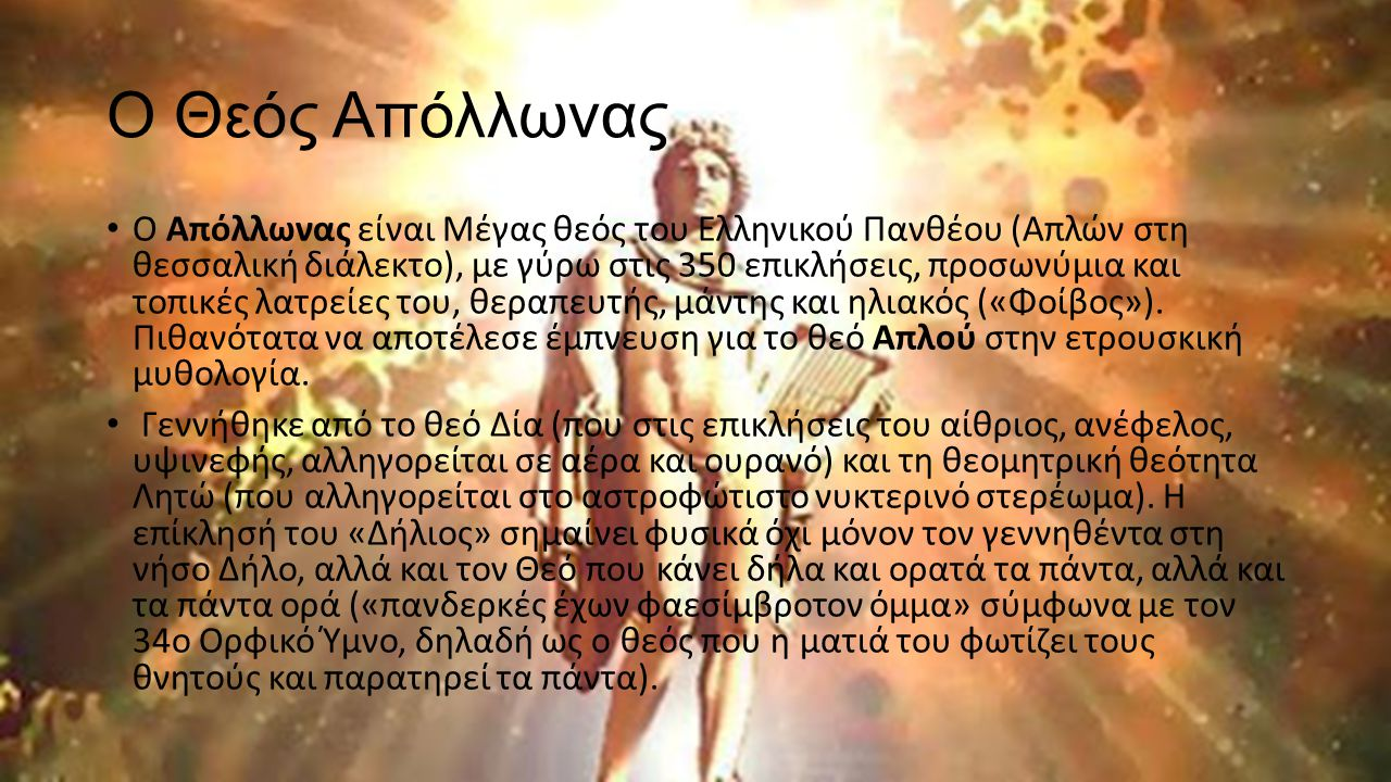 Ο Θεός Απόλλωνας