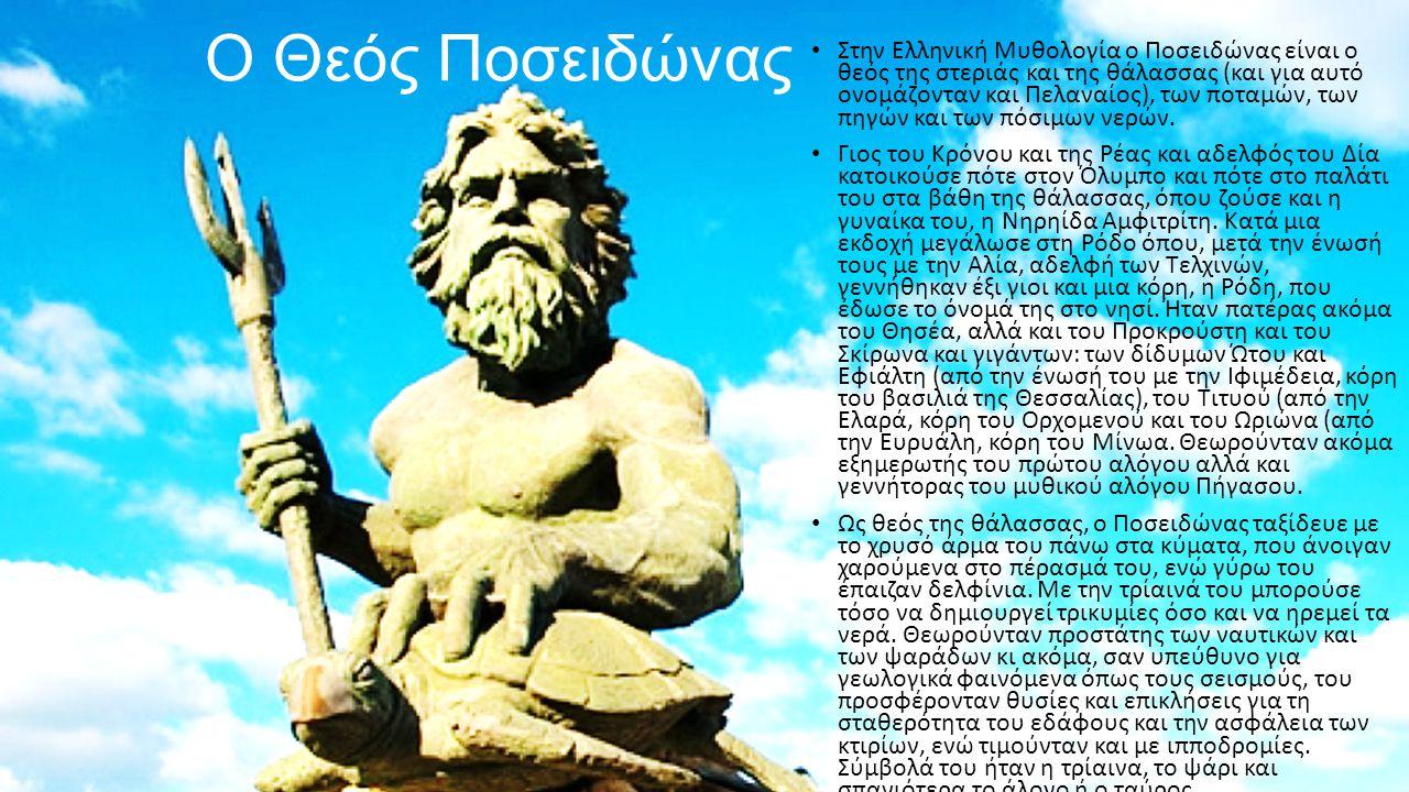 Ο Θεός Ποσειδώνας