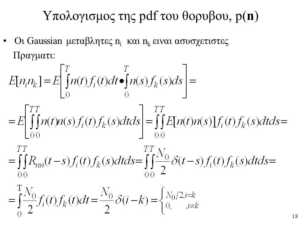 Υπολογισμος της pdf του θορυβου, p(n)