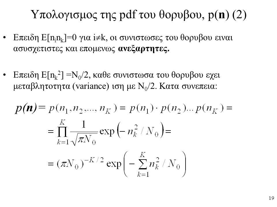 Υπολογισμος της pdf του θορυβου, p(n) (2)