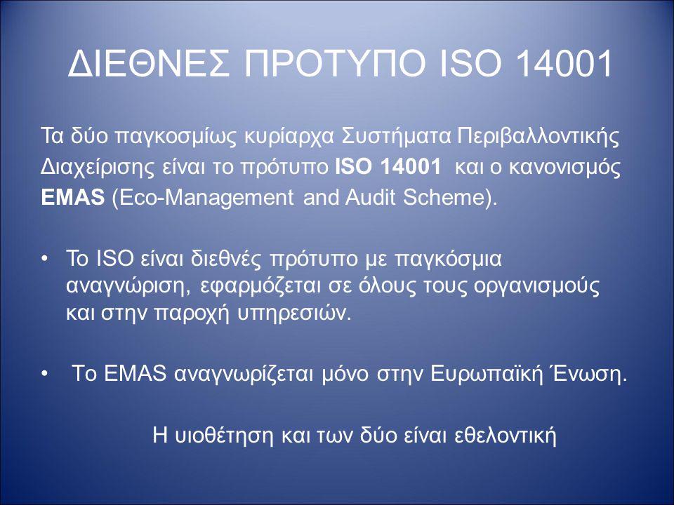 ΔΙΕΘΝΕΣ ΠΡΟΤΥΠΟ ISO 14001 Τα δύο παγκοσμίως κυρίαρχα Συστήματα Περιβαλλοντικής. Διαχείρισης είναι το πρότυπο ISO 14001 και ο κανονισμός.