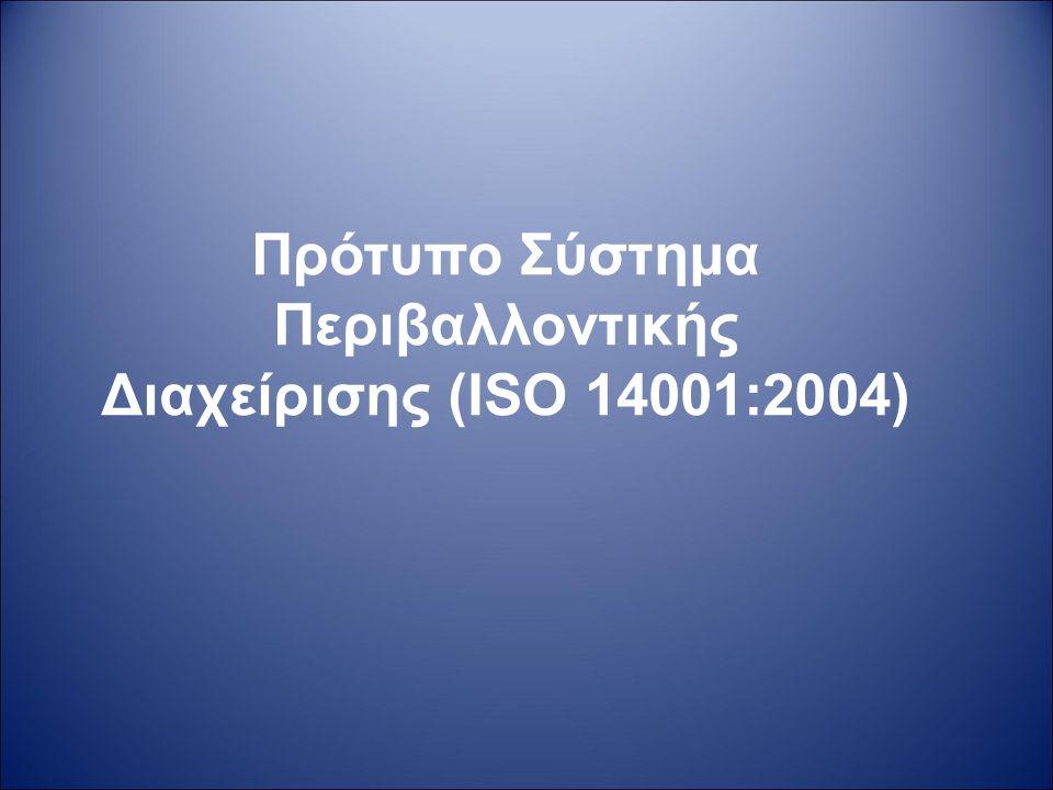 Πρότυπο Σύστημα Περιβαλλοντικής Διαχείρισης (ISO 14001:2004)
