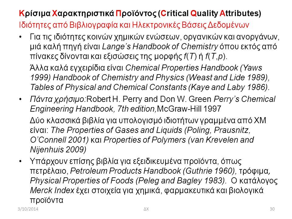 Κρίσιμα Χαρακτηριστικά Προϊόντος (Critical Quality Attributes)