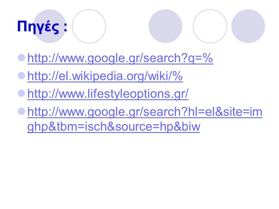 Πηγές : http://www.google.gr/search q=% http://el.wikipedia.org/wiki/%