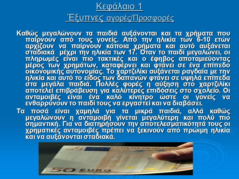 Κεφάλαιο 1 Έξυπνες αγορές/Προσφορές