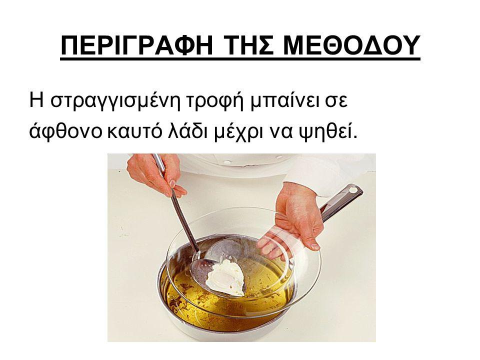 ΠΕΡΙΓΡΑΦΗ ΤΗΣ ΜΕΘΟΔΟΥ Η στραγγισμένη τροφή μπαίνει σε
