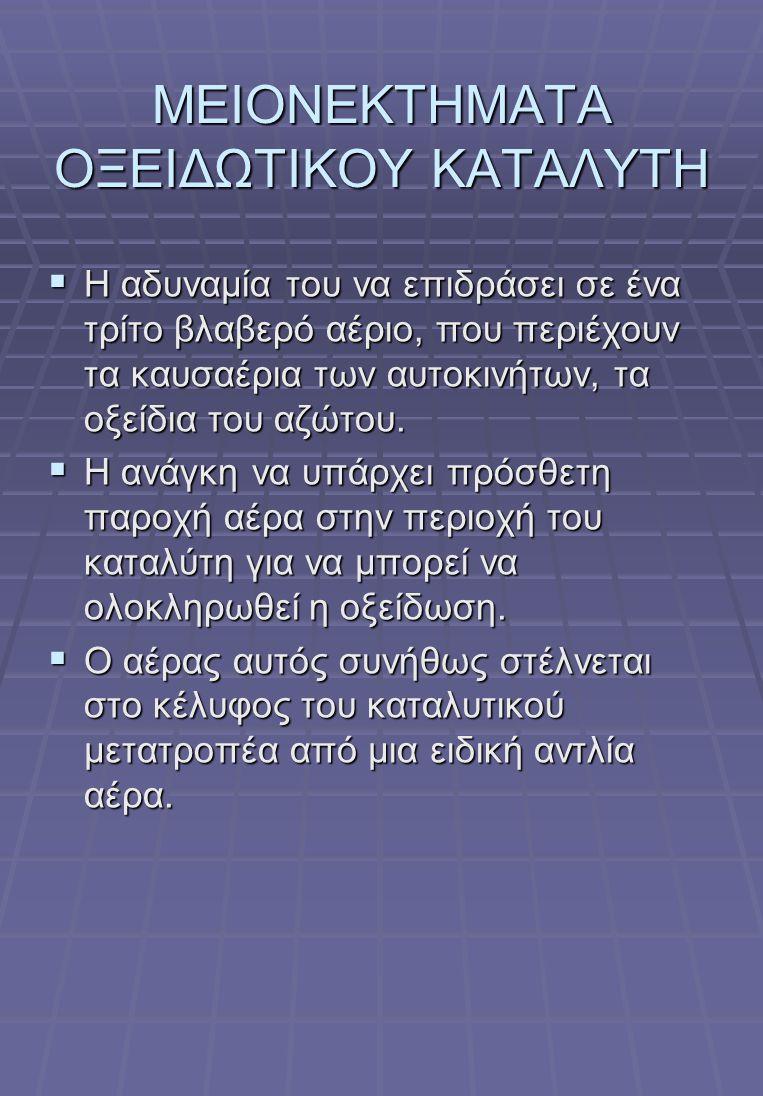 ΜΕΙΟΝΕΚΤΗΜΑΤΑ ΟΞΕΙΔΩΤΙΚΟΥ ΚΑΤΑΛΥΤΗ