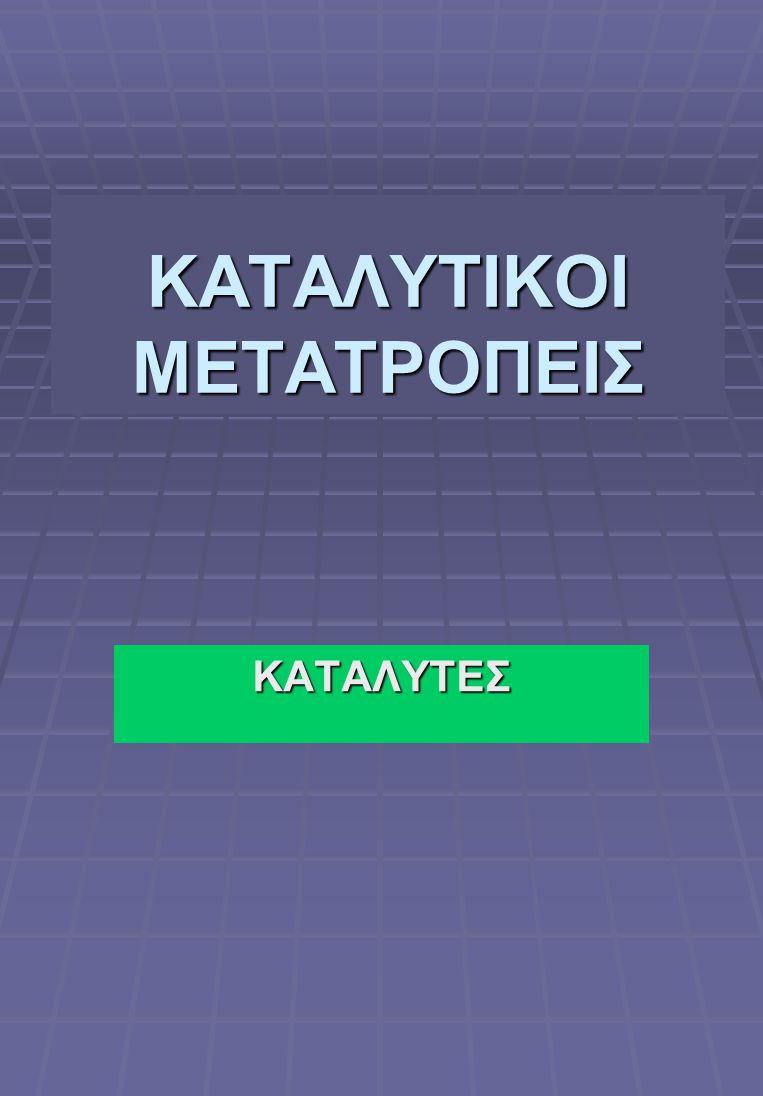 ΚΑΤΑΛΥΤΙΚΟΙ ΜΕΤΑΤΡΟΠΕΙΣ