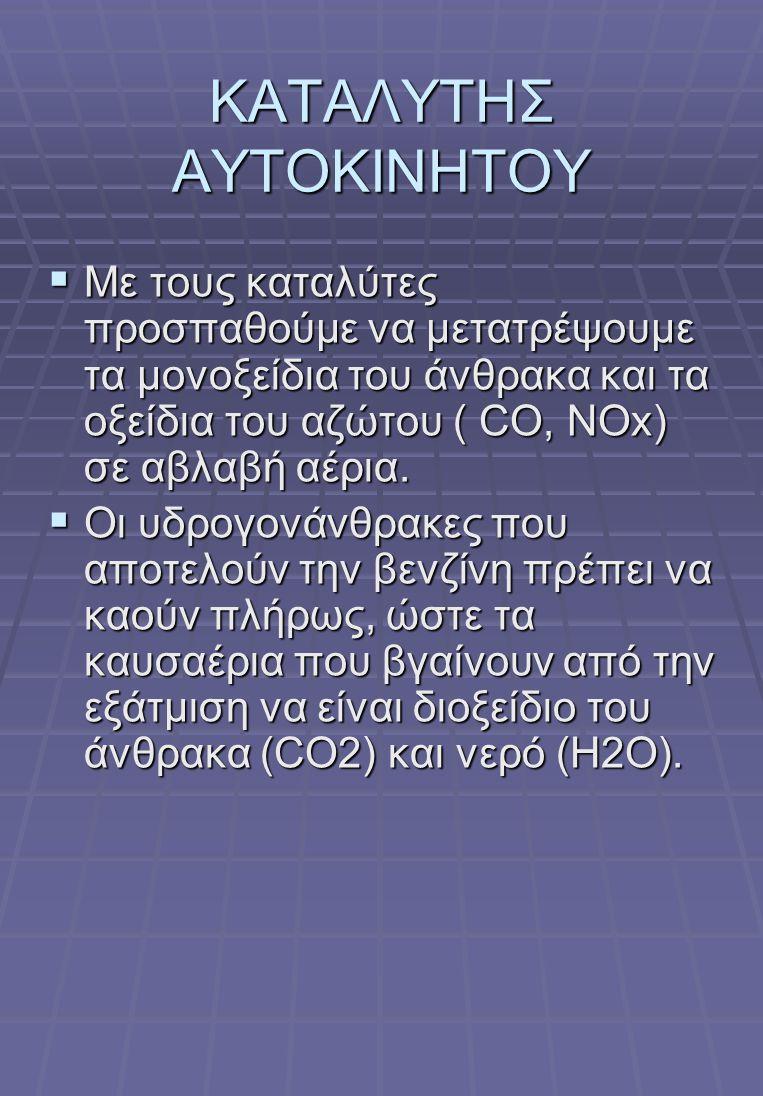 ΚΑΤΑΛΥΤΗΣ ΑΥΤΟΚΙΝΗΤΟΥ
