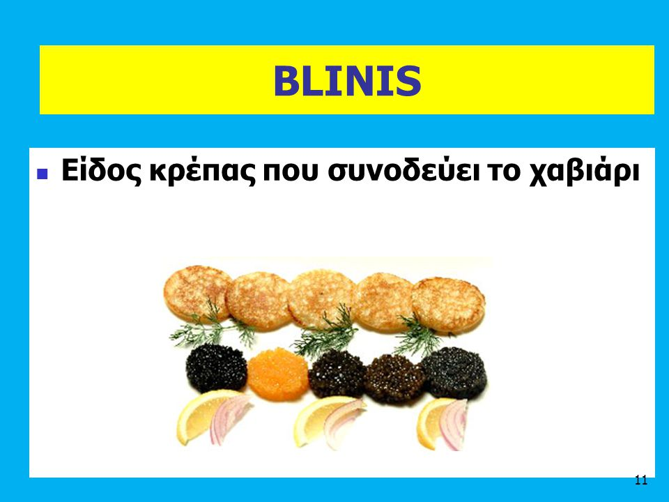 BLINIS Είδος κρέπας που συνοδεύει το χαβιάρι
