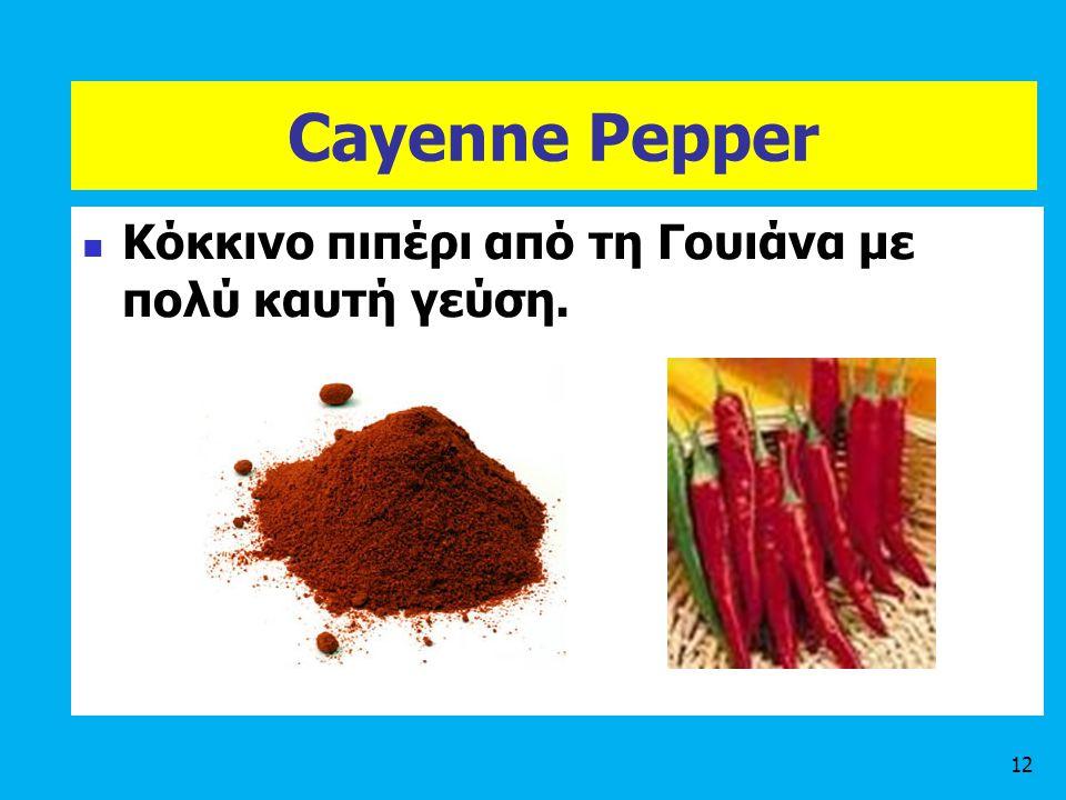 Cayenne Pepper Κόκκινο πιπέρι από τη Γουιάνα με πολύ καυτή γεύση.