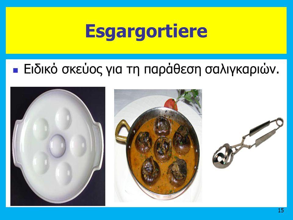Ειδικό σκεύος για τη παράθεση σαλιγκαριών.