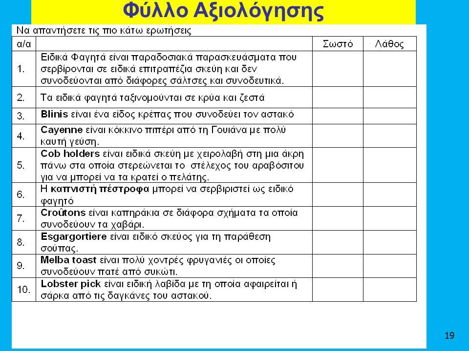 Φύλλο Αξιολόγησης