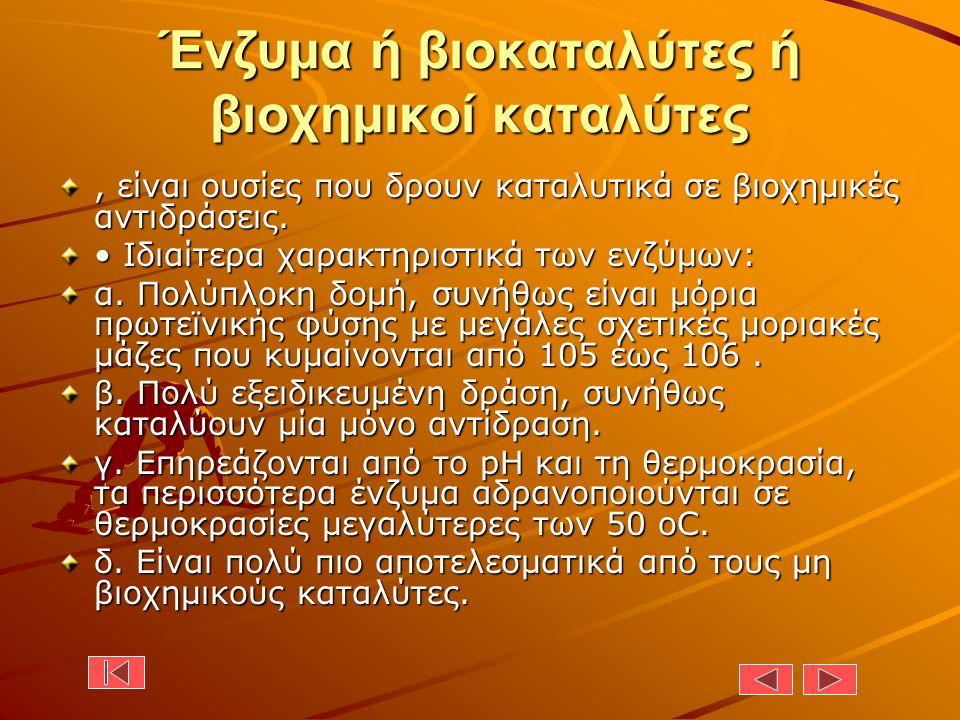 Ένζυμα ή βιοκαταλύτες ή βιοχημικοί καταλύτες