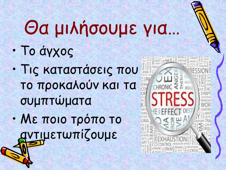 Θα μιλήσουμε για… Το άγχος