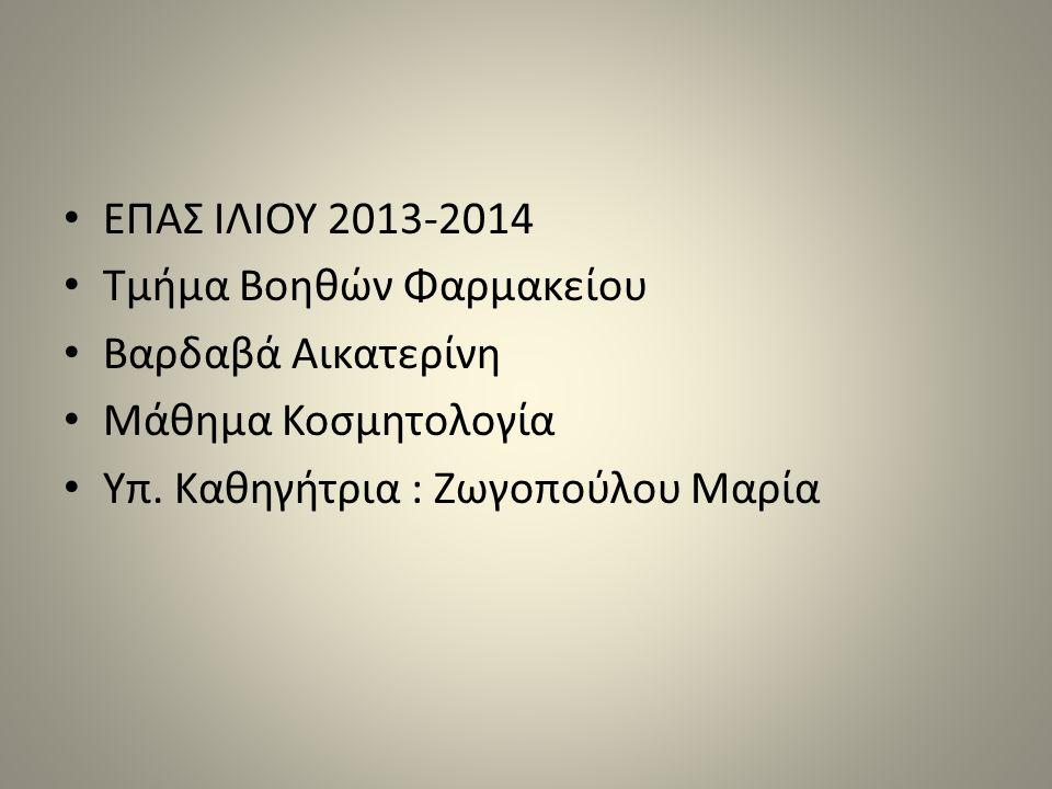 ΕΠΑΣ ΙΛΙΟΥ 2013-2014 Τμήμα Βοηθών Φαρμακείου. Βαρδαβά Αικατερίνη.