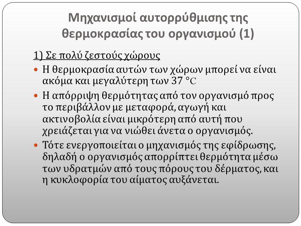Μηχανισμοί αυτορρύθμισης της θερμοκρασίας του οργανισμού (1)