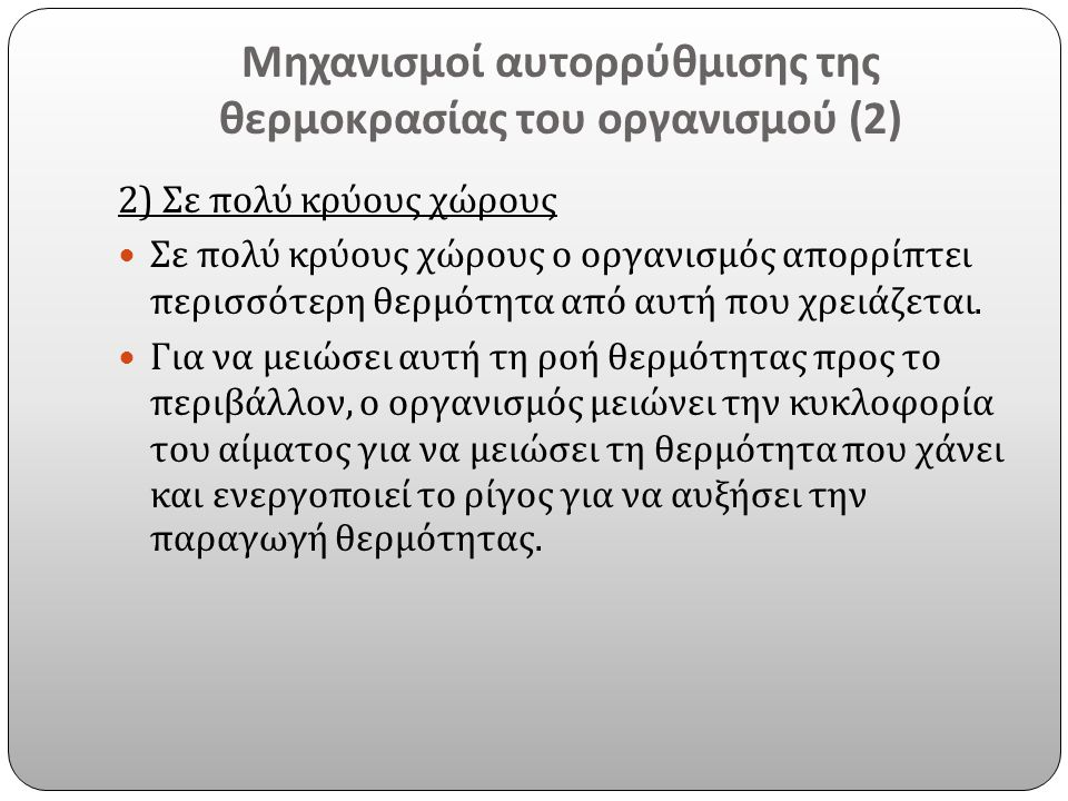 Μηχανισμοί αυτορρύθμισης της θερμοκρασίας του οργανισμού (2)