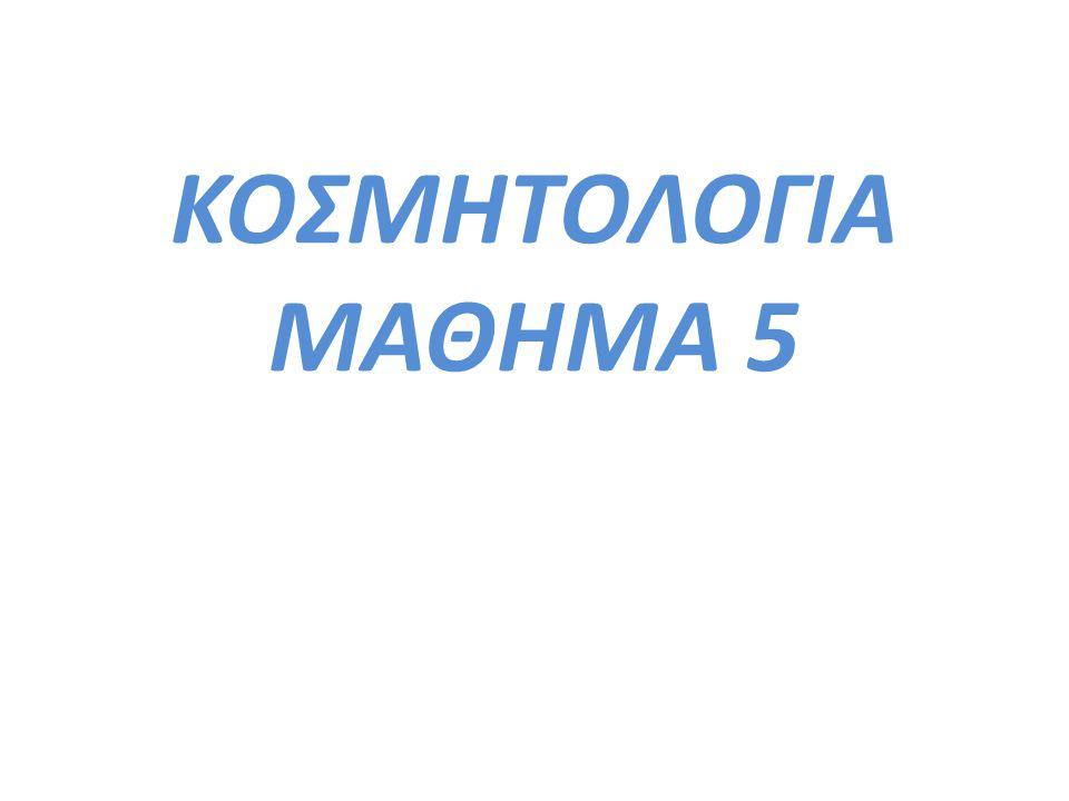 ΚΟΣΜΗΤΟΛΟΓΙΑ ΜΑΘΗΜΑ 5 ΚΟΣΜΗΤΟΛΟΓΙΑ ΜΑΘΗΜΑ 5