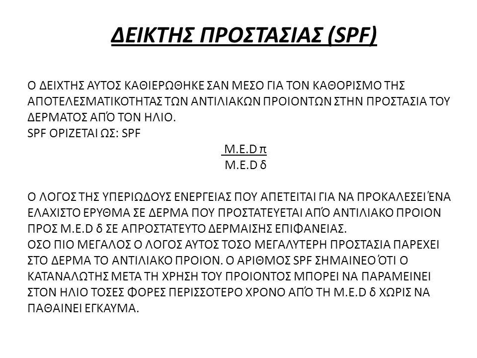 ΔΕΙΚΤHΣ ΠΡΟΣΤΑΣΙΑΣ (SPF)