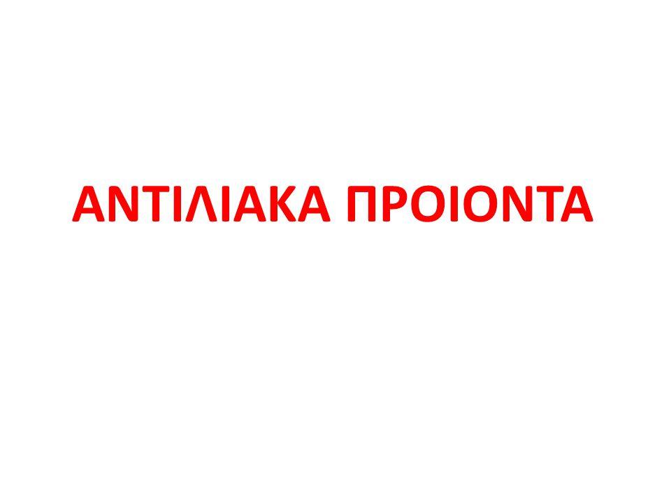 ΑΝΤΙΛΙΑΚΑ ΠΡΟΙΟΝΤΑ ΑΝΤΙΛΙΑΚΑ ΠΡΟΙΟΝΤΑ