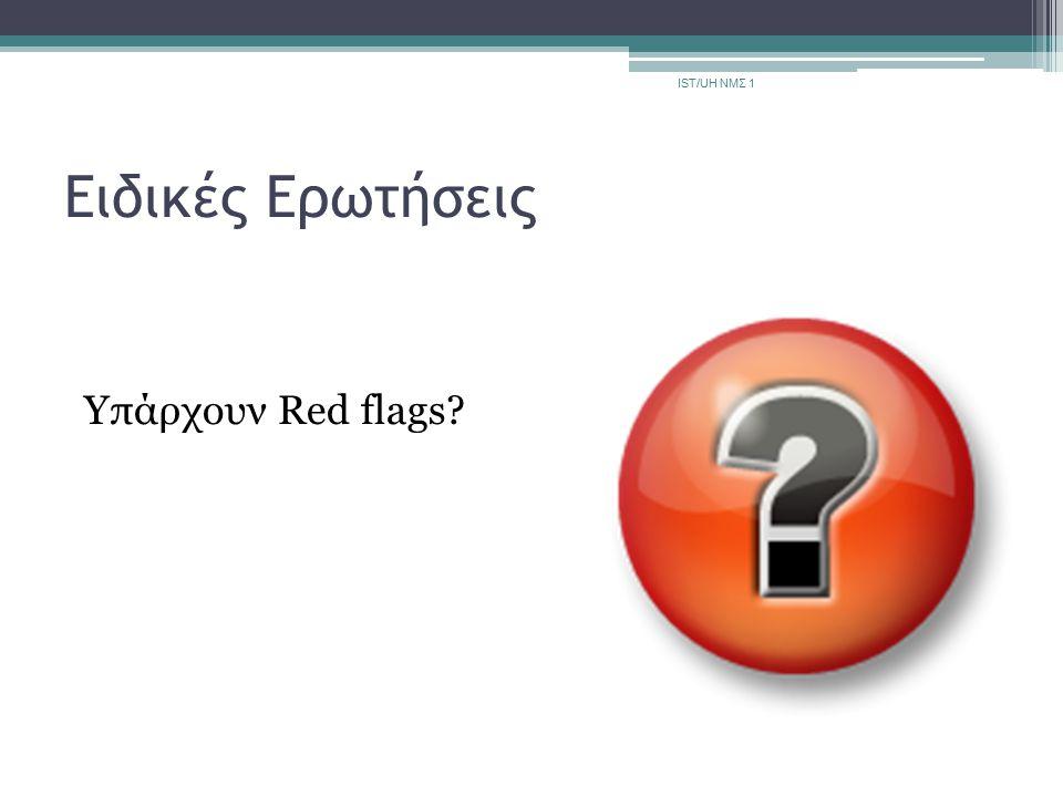IST/UH ΝΜΣ 1 Ειδικές Ερωτήσεις Υπάρχουν Red flags