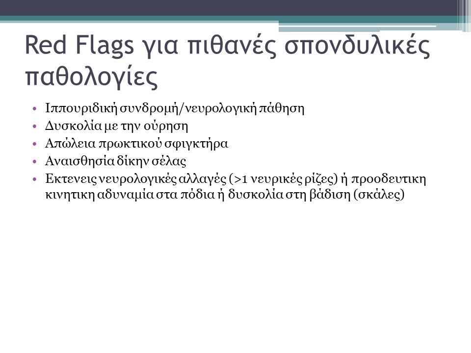 Red Flags για πιθανές σπονδυλικές παθολογίες