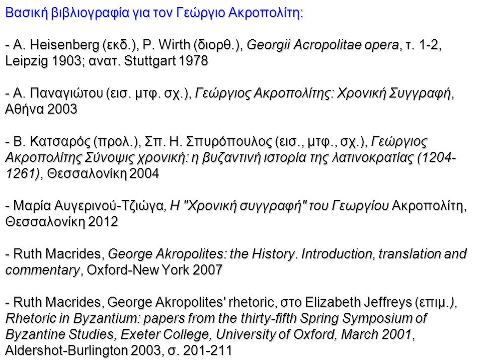 Βασική βιβλιογραφία για τον Γεώργιο Ακροπολίτη: - A. Heisenberg (εκδ