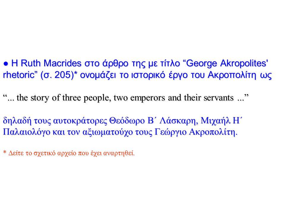 ● Η Ruth Macrides στο άρθρο της με τίτλο George Akropolites rhetoric (σ.