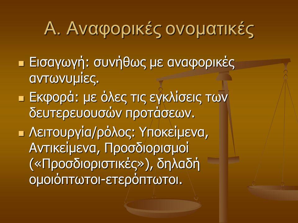 Α. Αναφορικές ονοματικές