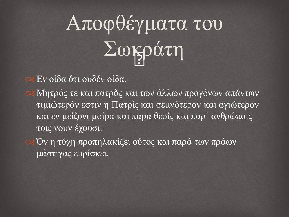 Αποφθέγματα του Σωκράτη