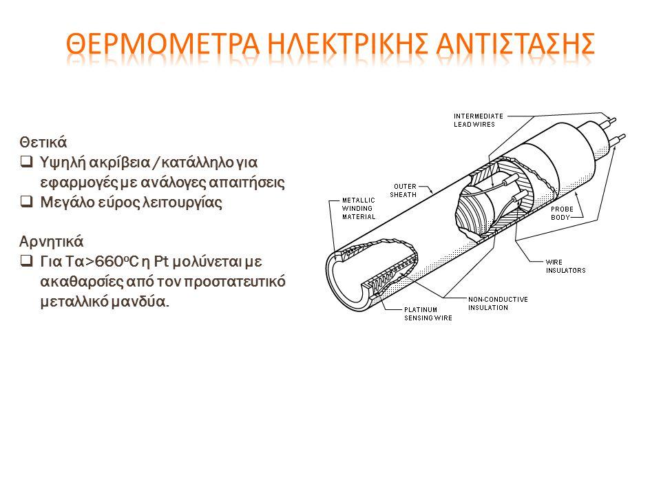 Θερμομετρα ηλεκτρικησ αντιστασησ