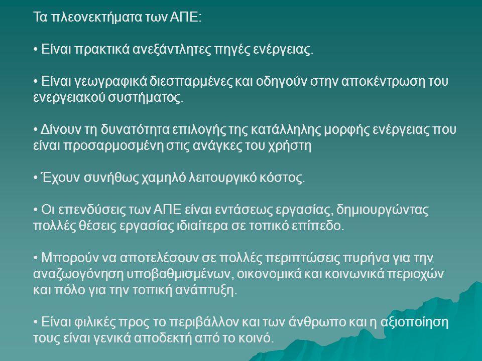 Τα πλεονεκτήματα των ΑΠΕ:
