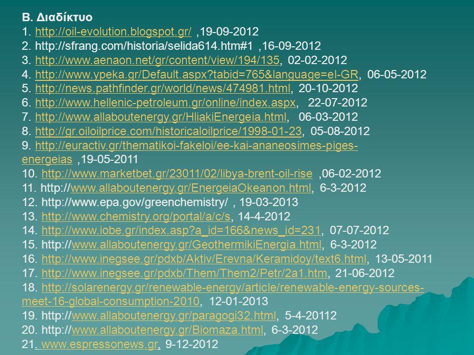 Β. Διαδίκτυο 1. http://oil-evolution.blogspot.gr/ ,19-09-2012. 2. http://sfrang.com/historia/selida614.htm#1 ,16-09-2012.