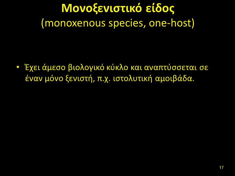 Ετεροξενιστικό ή πολυξενιστικό (heteroxenous species)