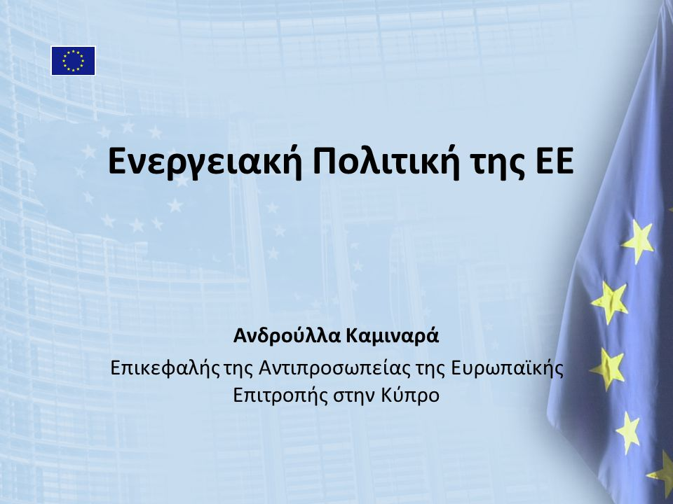 Ενεργειακή Πολιτική της ΕΕ