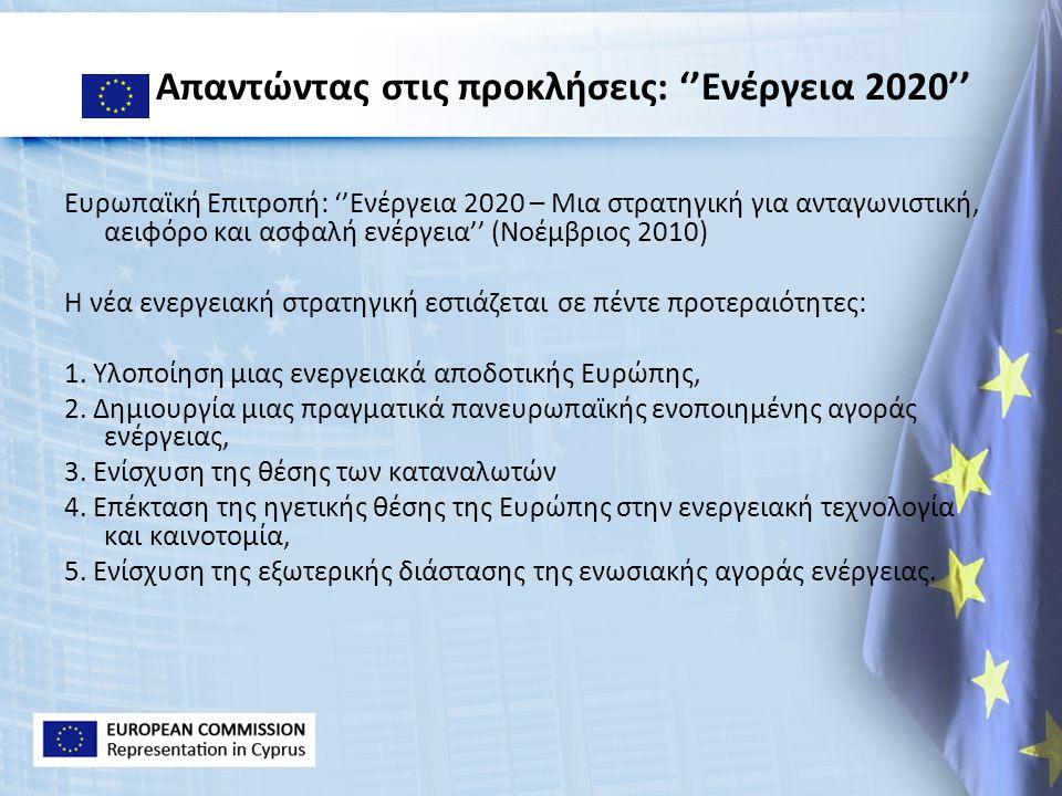 Απαντώντας στις προκλήσεις: ''Ενέργεια 2020''