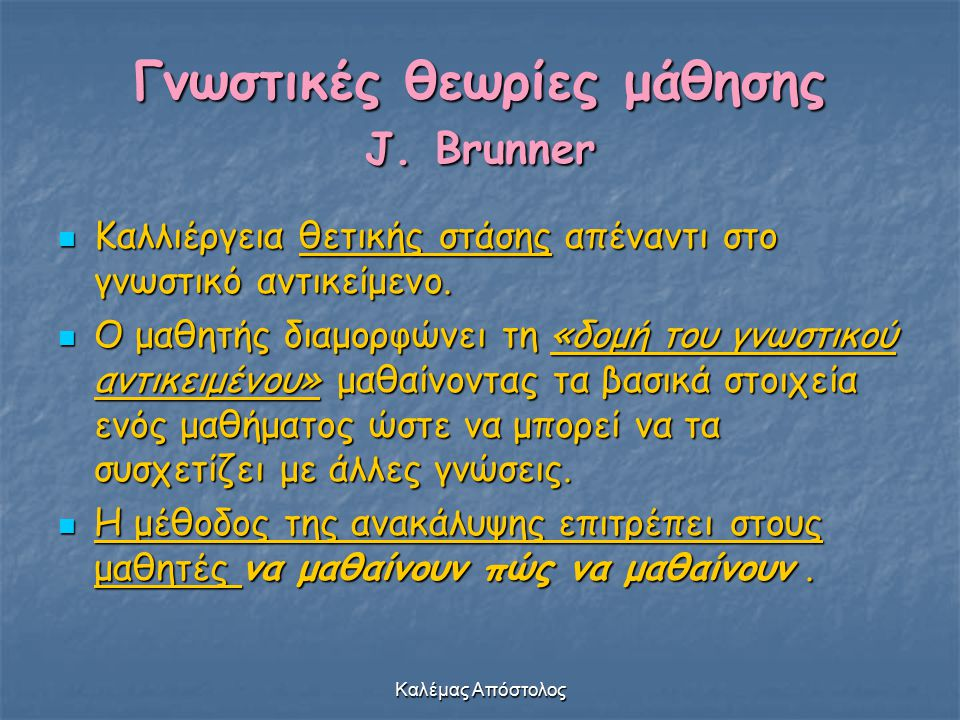 Γνωστικές θεωρίες μάθησης J. Brunner