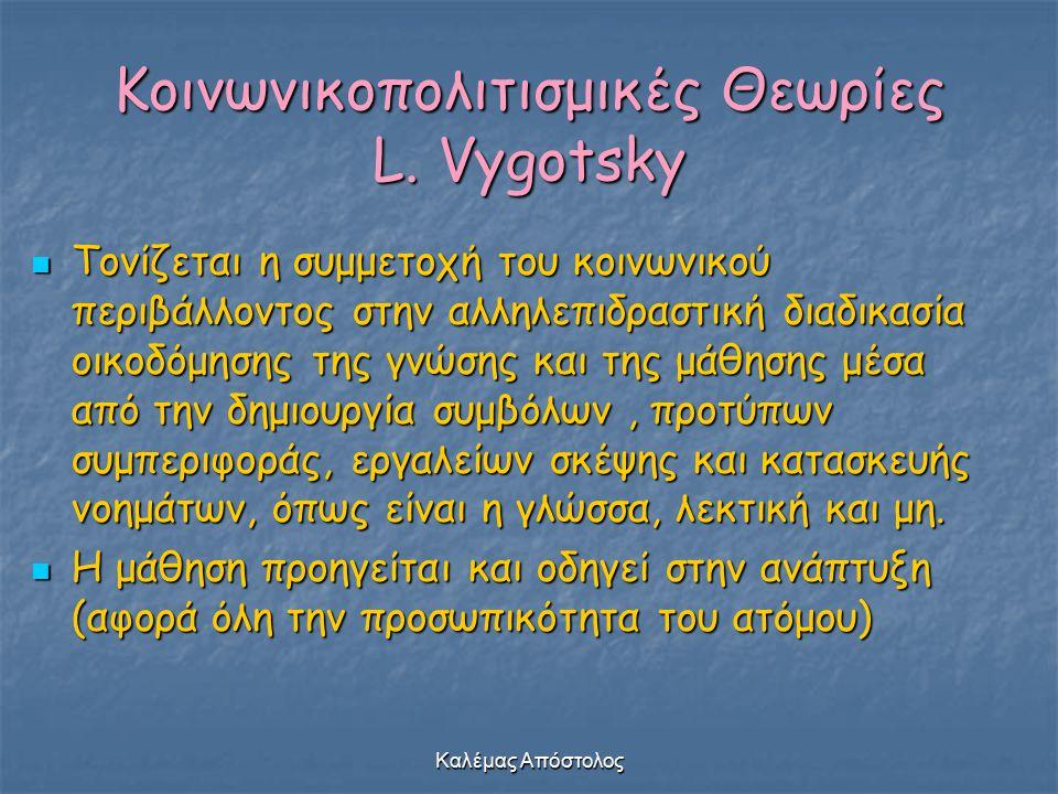 Κοινωνικοπολιτισμικές Θεωρίες L. Vygotsky