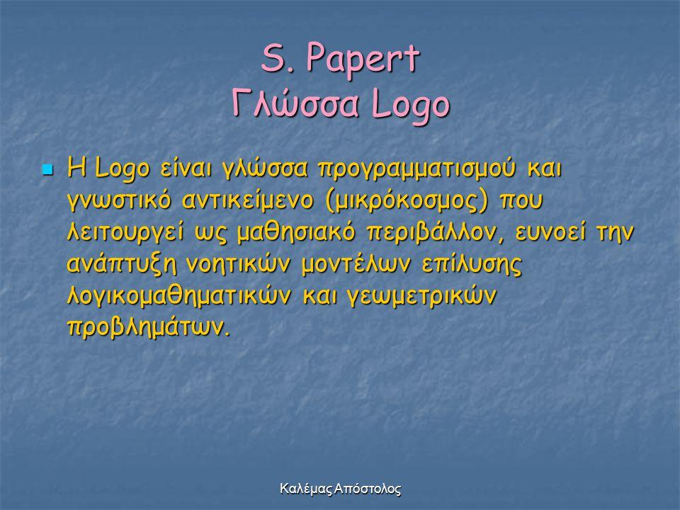 S. Papert Γλώσσα Logo