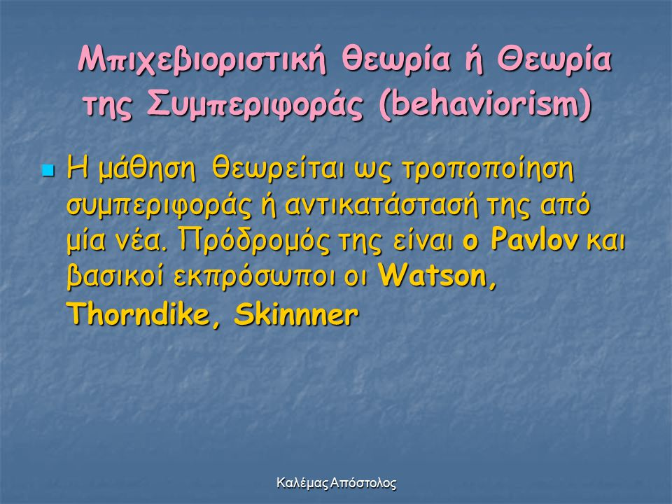 Μπιχεβιοριστική θεωρία ή Θεωρία της Συμπεριφοράς (behaviorism)