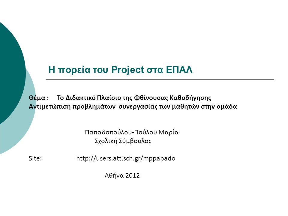 Η πορεία του Project στα ΕΠΑΛ